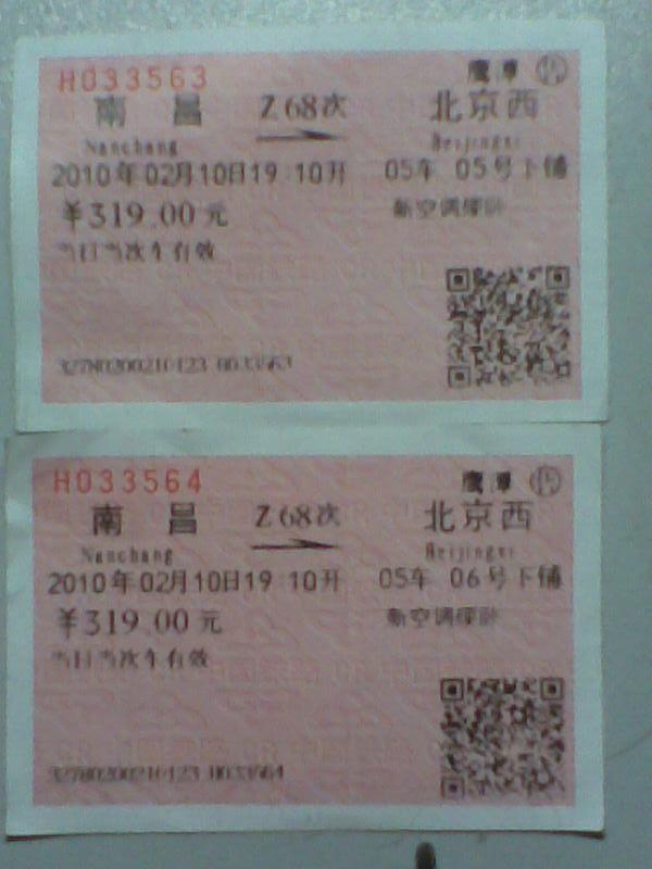 最新火车时刻表北京几个火车站图片