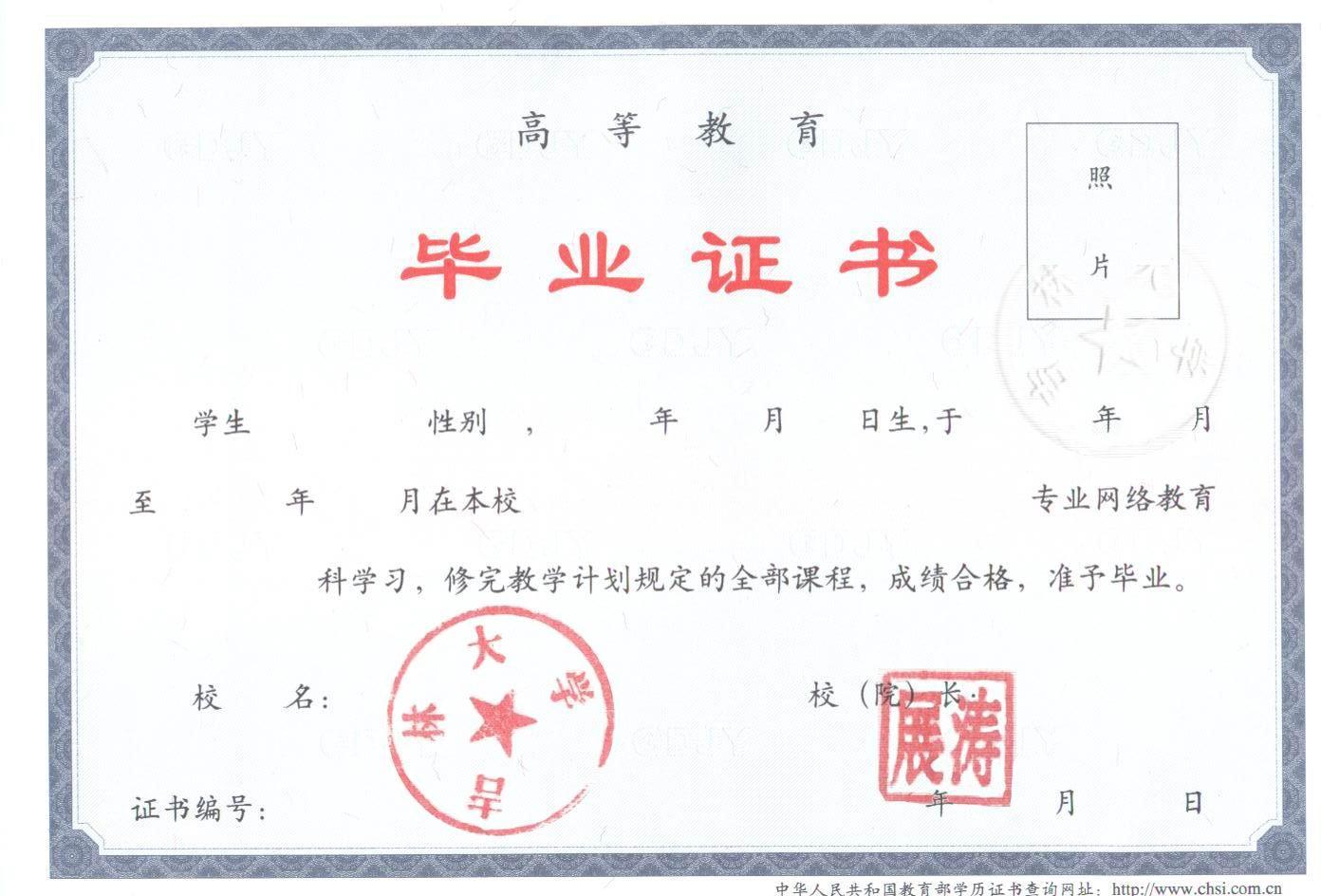 国家承认学历的吉林大学专科毕业证书(网络教育)