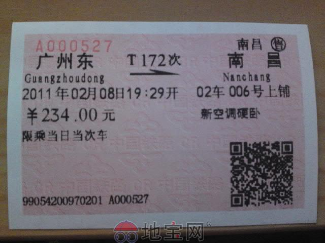 广州到宜昌机票,宜昌机票时刻表,广州到宜昌高铁-飞机
