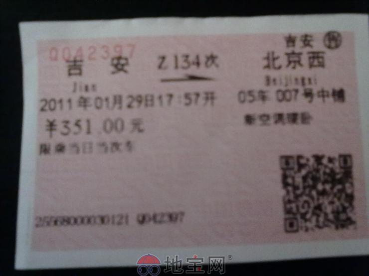 原价转让到北京的火车票