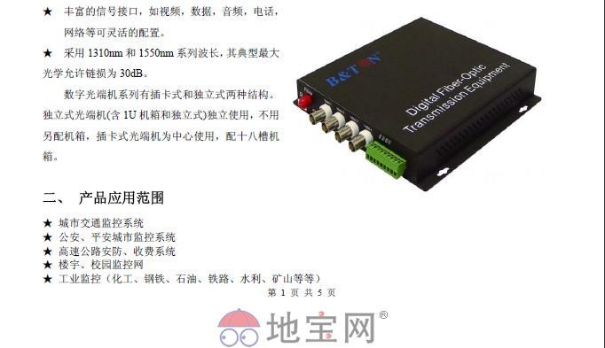 光纤收发器图解 热继电器接线图 光端机与光纤收发器高清图片